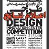 اعلام نتایج مسابقه طراحی داخلی مرکز نوآوری و سایت رایانه ای