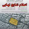 اعلام نتایج نهایی مسابقه آزاد ملی؛ طرح باز آفرینی مرکز شهر الوند