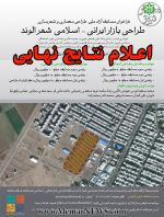 اعلام نتایج نهایی مسابقه آزاد ملی؛ طراحی بازار ایرانی-اسلامی در شهر الوند