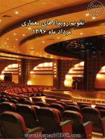 تقویم رویدادهای معماری؛ مرداد ماه ۱۳۹۶