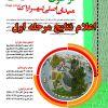 اعلام نتایج مرحله اول مسابقه ملی طراحی یادمان و محوطه میدان اصلی شهر اراک