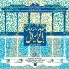 پنجمین نشست باغ ایرانی با موضوع «باغ های مثمر تاریخی» – اصفهان