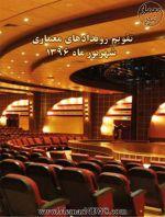 تقویم رویدادهای معماری؛ شهریور ماه ۱۳۹۶-