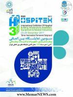 سومین نمایشگاه بین المللی بیمارستان سازی، تجهیزات و تاسیسات بیمارستانی