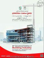 بیستمین نمایشگاه بین المللی صنعت ساختمان – اصفهان