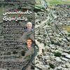 گفتمان شهر با عنوان «حاشیه نشینی و فقر شهری» - مشهد