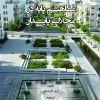 انتشار کتاب «مفاهیم پایه در محلات پایدار»