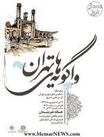 واگویه های تهران؛ نمایشگاه اسکیس های شهری تهران