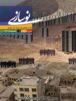 نشریه اینترنتی نوسازی، شماره ۴۳، شهریور ۱۳۹۶-