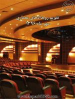تقویم رویدادهای معماری؛ مهر ماه ۱۳۹۶