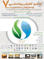 هفتمین کنفرانس بینالمللی توسعه پایدار و عمران شهری
