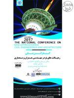کنفرانس ملی رهیافت های نو در مهندسی عمران و معماری