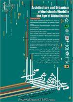 همایش بینالمللی معماری و شهرسازی جهان اسلام در عصر جهانی شدن