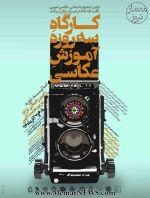 کارگاه سه روزه عکاسی شهری - شیراز
