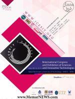 کنگره و نمایشگاه بین المللی علوم و تکنولوژی های نوین