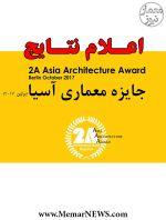 نتایج و نمایش آثار برتر سومین جایزه معماری آسیا - برلین ۲۰۱۷