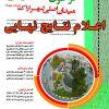 اعلام نتایج نهایی مسابقه ملی طراحی یادمان ومحوطه میدان اصلی شهراراک؛