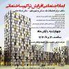 نشست «اثرات اجتماعی افزایش تراکم ساختمانی»