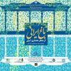 ششمین نشست باغ ایرانی؛ «از منظر معماری ایران» - اصفهان
