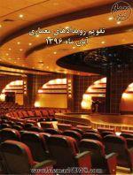 تقویم رویدادهای معماری؛ آبان ماه ۱۳۹۶-