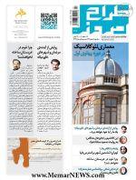 دوهفته نامه «طراح امروز»، شماره ۲۹، نیمه دوم آبان ماه ۱۳۹۶