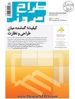 دوهفته نامه «طراح امروز»، شماره ۳۰، نیمه اول آذر ماه ۱۳۹۶