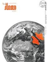 دو ماهنامه معمار، شماره ۱۰۵، مهر و آبان ۱۳۹۶-