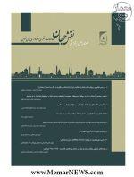 فصلنامه علمی-پژوهشی نقش جهان، بهار ۱۳۹۶
