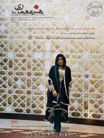 فصلنامه هنر معماری، شماره ۴۶، پاییز ۱۳۹۶