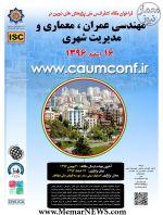 کنفرانس ملی پژوهش های نوین در مهندسی عمران، معماری و مدیریت شهری