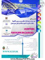 کنفرانس بین المللی امنیت، پیشرفت و توسعه پایدار مناطق مرزی، سرزمینی کلانشهرها