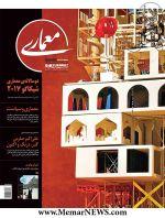 فصلنامه همشهری معماری، شماره ۳۶، پاییز ۹۶