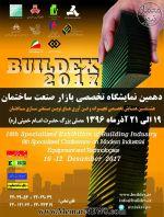 دهمین نمایشگاه تخصصی بازار صنعت ساختمان