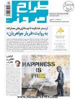 دوهفته نامه «طراح امروز»، شماره ۳۱، نیمه دوم آذر ماه ۱۳۹۶
