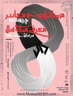 نشست «مرکانتیلیسم معاصر چیست؟»؛ به همراه معرفی مجلهی «دال» - شیراز