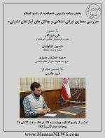 بررسی «معماری ایرانی اسلامی و چالش های آپارتمان نشینی»؛ برنامه ضیافت رادیو گفتگو - امشب