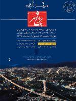 برنامه رادیویی چراغ شهر با موضوع «خانه های قدیمی» از رادیو تهران – امشب