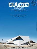 فصلنامه معماری و ساختمان، شماره ۵۲، پاییز ۱۳۹۶-