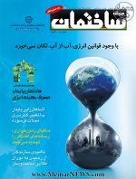 مجله ساختمان، شماره ۸۰، آذر ۹۶