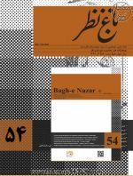 نشریه علمی-پژوهشی باغ نظر، شماره ۵۴، آذر ۱۳۹۶-