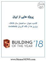 پروژه هایی از ایران کاندید عنوان