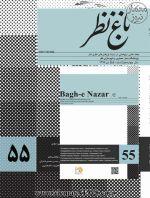 نشریه علمی-پژوهشی باغ نظر، شماره ۵۵، دی ۱۳۹۶-