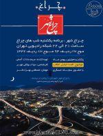 برنامه رادیویی چراغ شهر با موضوع «قصه خیابان انقلاب» از رادیو تهران – امشب