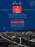 برنامه رادیویی چراغ شهر با موضوع «رنگ در معماری و شهر» از رادیو تهران – امشب