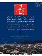برنامه رادیویی چراغ شهر با موضوع «نمای ساختمانهاومنظر شهر»از رادیو تهران؛امشب