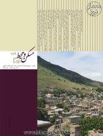 فصلنامه علمی – پژوهشی مسکن و محیط روستا، شماره ۱۵۹، پاییز ۱۳۹۶-