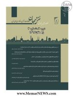 فصلنامه علمی-پژوهشی نقش جهان، زمستان ۱۳۹۶-
