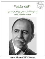 «قصه مشاور»؛ دستنوشته دکتر مصطفی بهزادفر در خصوص معضلات مهندسان مشاور