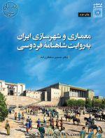 انتشار چاپ دوم کتاب «معماری و شهرسازی ایران به روایت شاهنامۀ فردوسی»