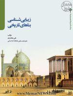 انتشار کتاب «زیبایی شناسی بناهای تاریخی»